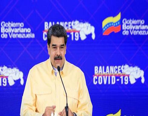 """مادورو: """"سبوتنيك V"""" الروسي أكثر اللقاحات أمانا في العالم"""