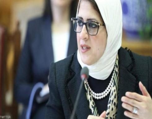 """وزيرة الصحة المصرية تكشف توقعاتها بشأن ذروة انتشار """"كورونا"""""""