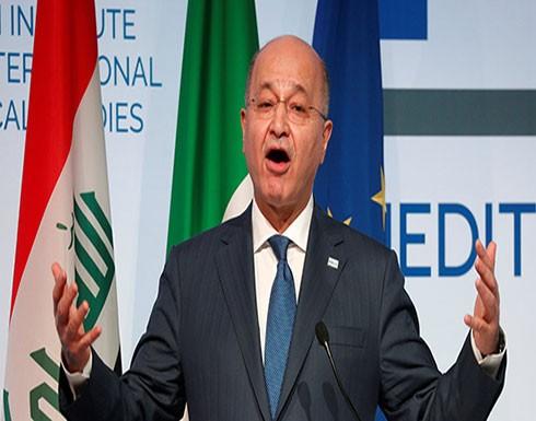 برهم صالح: العراق لن يكون منطلقا للاعتداء على أي من دول الجوار والمنطقة