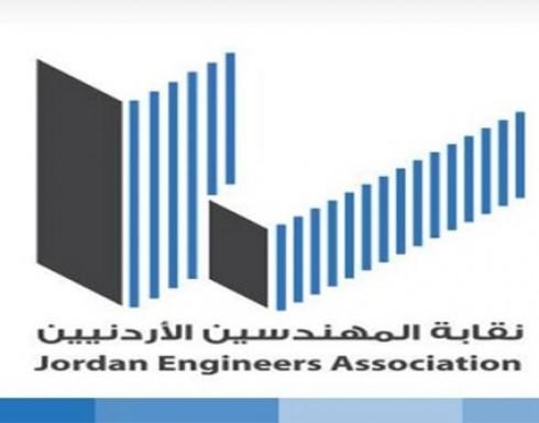 """""""المهندسين الأردنيين"""" تدعو منتسبيها للإضراب الاربعاء القادم"""