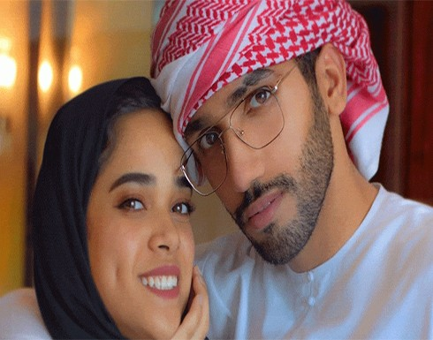 """""""ملح الانستغرام"""" يعلن عودة أحمد خميس ومشاعل الشحي لبعضهما بعد الانفصال"""