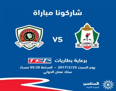 """"""" TRP"""" ترعى مباراة الجزيرة والوحدات  للجولة  14 من دوري """"المناصير"""""""
