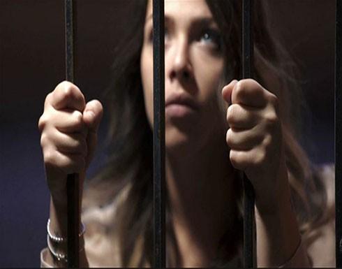 صورة : سجينة أجبرت على التجول عارية أمام موظفي السجن... فكانت النهاية كارثية
