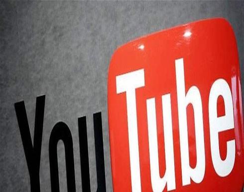 طريقة جديدة من يوتيوب لعرض عدد المشتركين في قنواته
