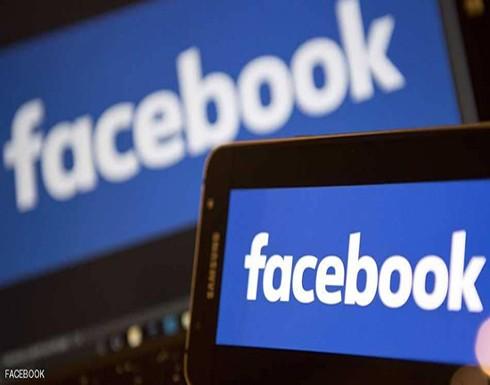 فيسبوك تستعين بالروبوتات لمحاربة المنشورات المزيفة