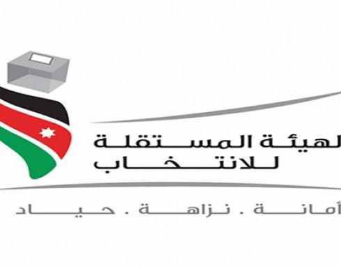 الهيئة تعدل عن تلاوة أسماء الفائزين بالإنتخابات وتقرر نشرها على موقعها الألكتروني الليلة