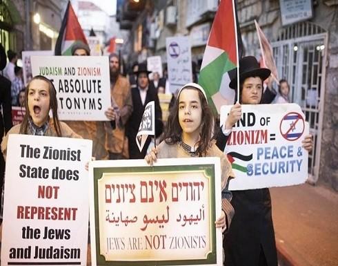 يهود ضد الصهيونية يرفعون علم فلسطين بالقدس المحتلة (شاهد)