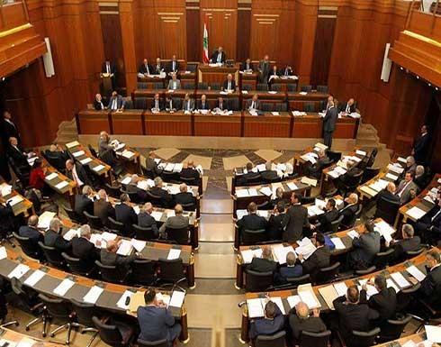 مجلس النواب اللبناني يقر أول موازنة للبلاد منذ 12 عاما