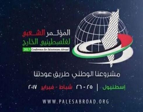 الفصائل الفلسطينية استنكرت مؤتمر أسطنبول .. يا لوقاحتكم