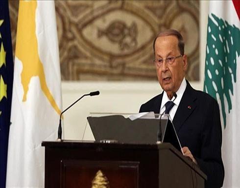عون لنظيره اليوناني: لبنان يرفض الانضمام لمنتدى غاز شرق المتوسط