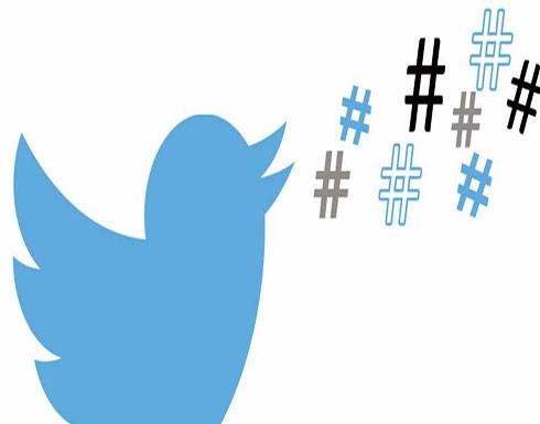 """إليكم أبرز ميزات """"تويتر"""" الجديد"""