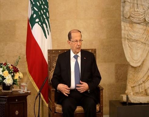 شائعات بوفاة الرئيس اللبناني تدفع لتعليق رسمي