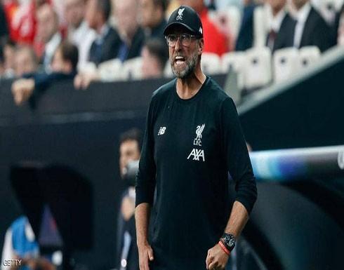 """كلوب غاضب من جماهير ليفربول: ما حدث """"أمر جنوني"""""""