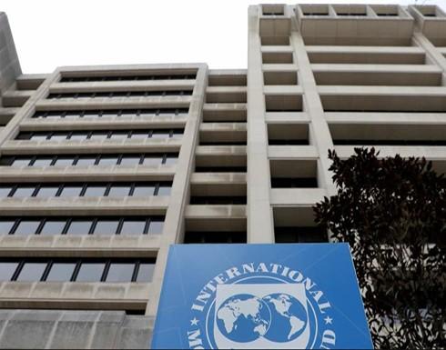 صندوق النقد يدعو للتعامل بجدية أكثر مع مشكلات الديون