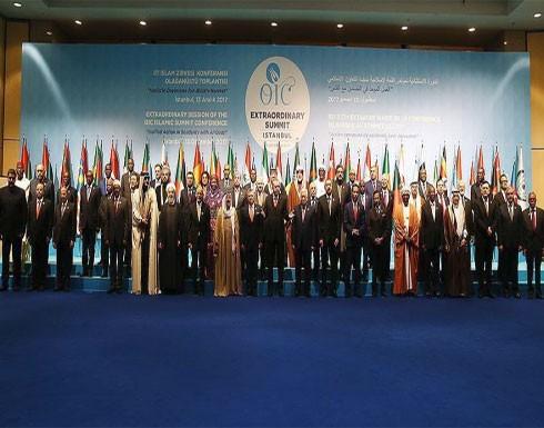 البيان الختامي للقمة الإسلامية سيدعو العالم للإعتراف بالقدس الشرقية عاصمة لفلسطين