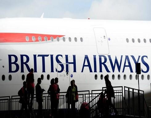 تغريم الخطوط الجوية البريطانية 26 مليون دولار