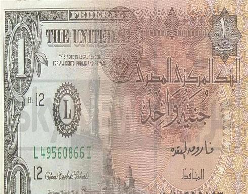 ارتفاع مفاجئ للدولار مقابل الجنيه