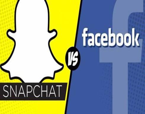 ضربة قوية لسناب شات من فيسبوك !