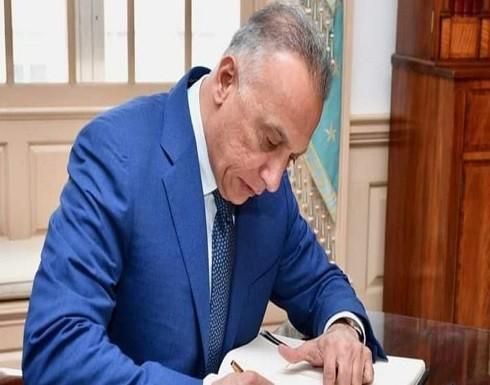 بعد اعتذار الزرفي.. الرئيس العراقي يكلف الكاظمي بتشكيل الحكومة