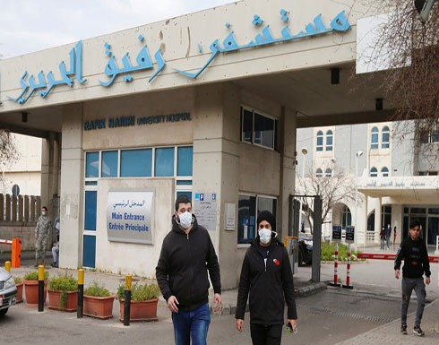 ثاني حالة إصابة بكورونا في لبنان.. آتية من إيران
