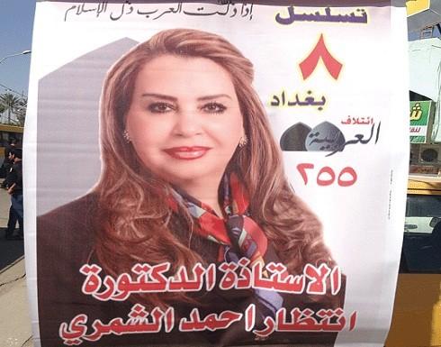 """العراق.. استبعاد مرشحة بقائمة العبادي من الانتخابات بسبب """"فيديو فاضح"""""""