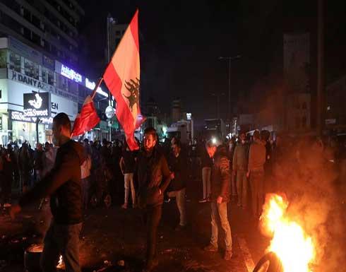شاهد : قطع الطرقات في لبنان احتجاجا على تردي الأوضاع المعيشية