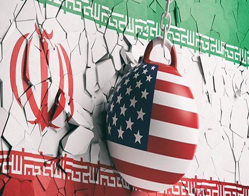 واشنطن: 100 شركة كبرى سحبت استثماراتها من إيران