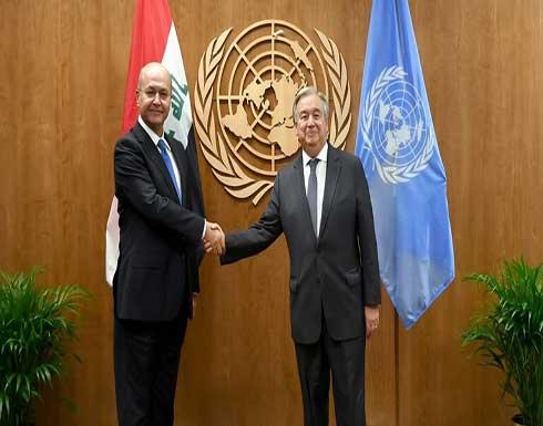 صالح وغوتيرش يبحثان مراقبة الأمم المتحدة للانتخابات العراقية