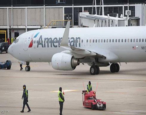 اعتقال طيار أميركي في مطار مانشستر