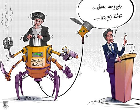 أذرع إيران تعود للتحرك بعد رفع اسم الحوثي من قائمة الإرهاب