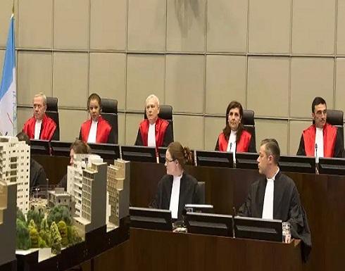 المحكمة الخاصة بلبنان: لا دليل على ضلوع حزب الله وسوريا في اغتيال الحريري