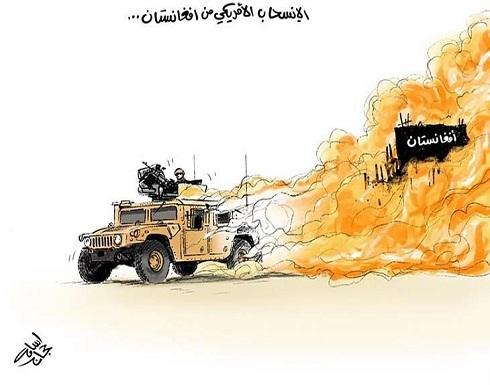 الانسحاب الأمريكي من افغانستان…