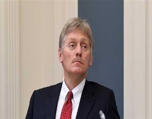 الكرملين: سنواصل الرد بالمثل على أي عقوبات أمريكية
