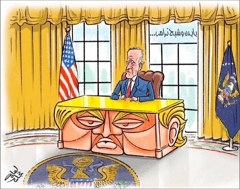بايدن وشبح ترامب…