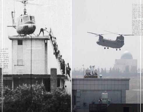 بين الصورتين 46 عاما.. مشهد متكرر في فيتنام وأفغانستان