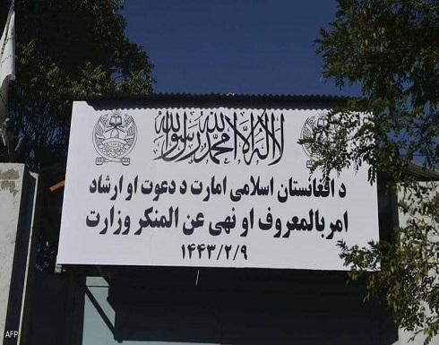 """طالبان تحول وزارة المرأة إلى وزارة """"الأمر بالمعروف"""""""