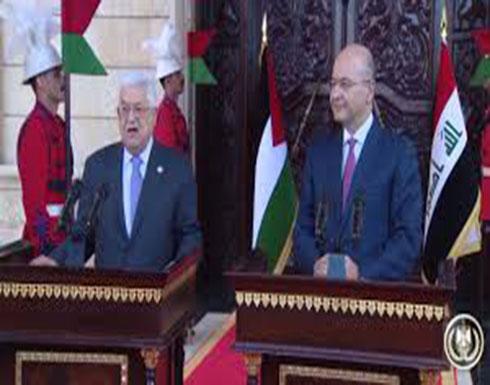 بالفيديو : مؤتمر صحفي مشترك للرئيس عباس والرئيس العراقي برهم صالح