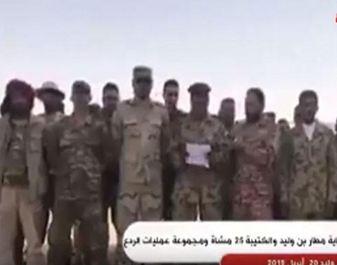 شاهد: منتسبو مديرية أمن بني وليد يعلنون تبعيتهم للجيش الوطني الليبي