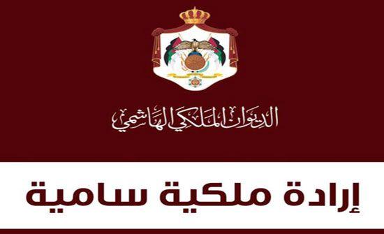 إرادة ملكية بقبول استقالة محافظة و عناب