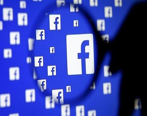 """فضيحة جديدة ل """"فيسبوك"""""""