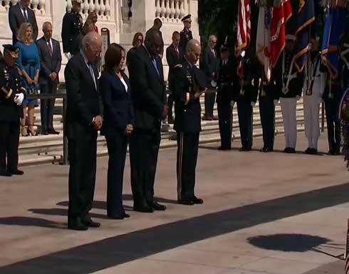 شاهد : بايدن وهاريس يحيون ذكرى ضحايا الحروب في مقبرة أرلينغتون