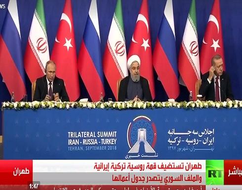 قمة طهران.. بوتين يؤكد حق الحكومة السورية في السيطرة على إدلب وأردوغان يدعو إلى هدنة