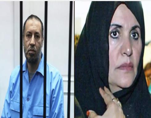 شكوى أممية من أرملة القذافي لإطلاق سراح نجلها الساعدي