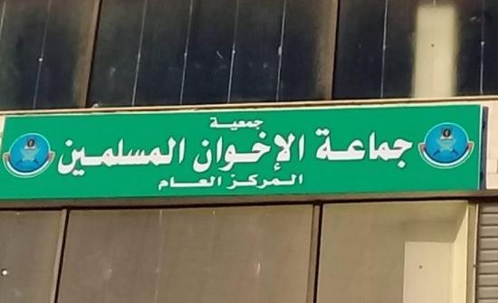 """"""" جمعية الإخوان """": تصويب أوضاع """"الجماعة"""" أسهم في حمايتها"""