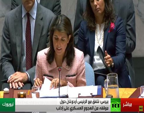 مجلس الأمن يبحث نتائج قمة طهران الثلاثية