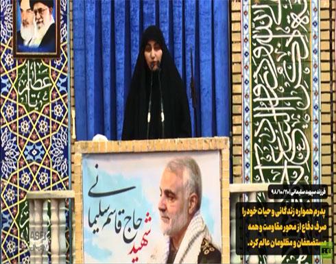 بالفيديو : حاملة السلاح.. ابنة قاسم سليماني توجه رسالة باللغة العربية