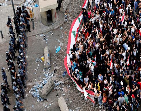 شاهد : الأمن اللبناني يطلق الغاز المسيل للدموع على متظاهرين حاولوا اقتحام البرلمان