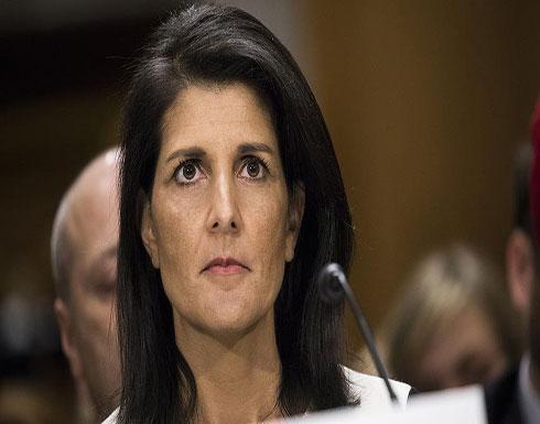 حسرة إسرائيلية على استقالة نيكي هيلي من الأمم المتحدة
