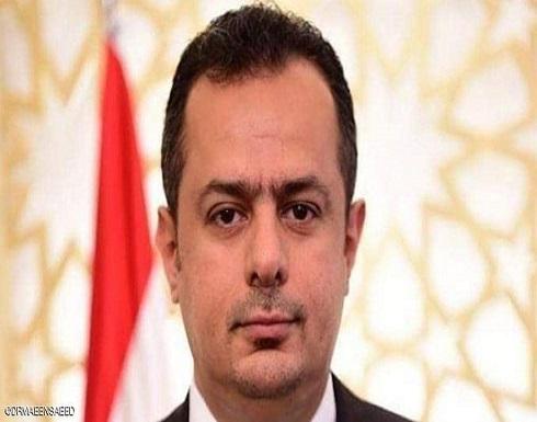 مصر وبريطانيا وغريفيث يرحبون بتشكيل الحكومة اليمنية