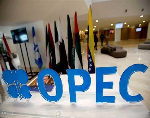 مصادر بأوبك: تأجيل اجتماع أوبك+ يعني أنه لا اتفاق على زيادة إنتاج النفط